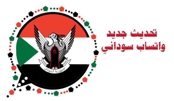 تحميل واتساب سوداني Sudani WhatsApp ضد الحظر اخر اصدار 2020