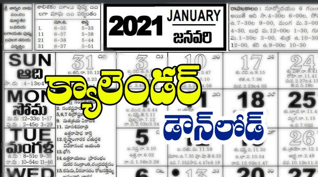 2022 Telugu Calendar.2021 Telugu Calendar Free Download 2021 Rasi Phalalu