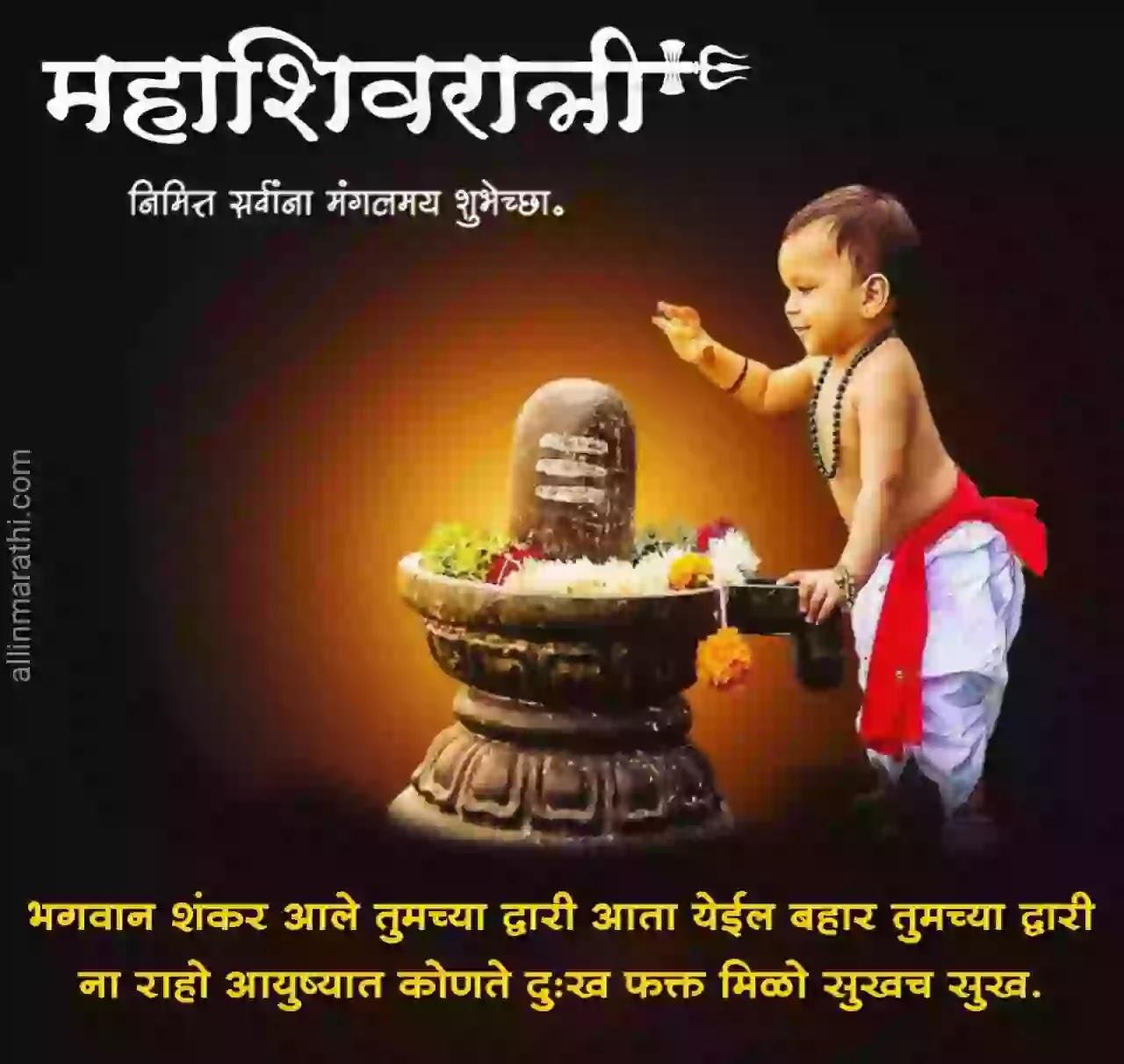 Mahashivratri-images-marathi
