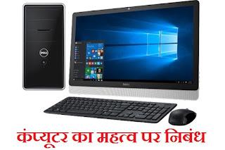 Essay on Computer ka Mahatva