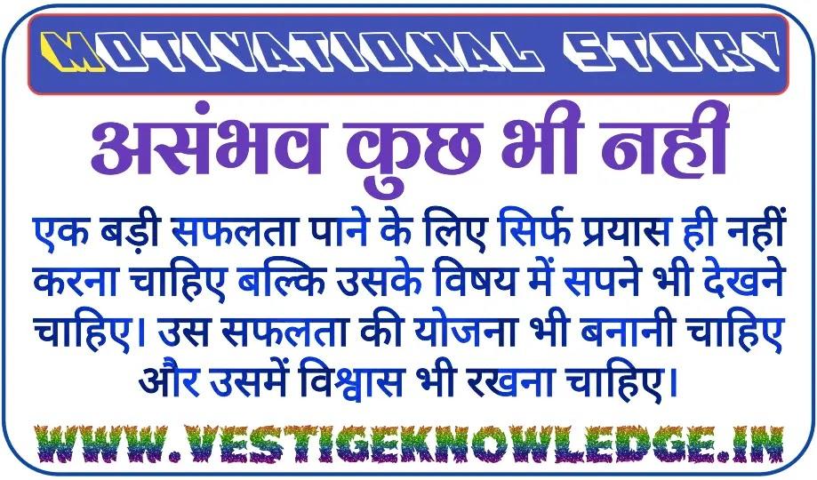 Asambhav kuch bhi nahi