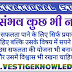Asambhav kuch bhi nahi - Nothing is impossible