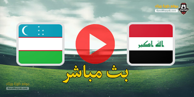 نتيجة مباراة أوزباكستان والعراق اليوم 29 مارس 2021 في مباراة ودية