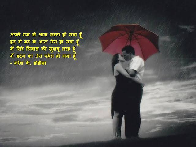 अपने गम से आज रूस्वा हो गया हूँ Hindi Muktak By Naresh K. Dodia