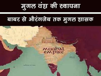 मुगल साम्राज्य ( शासन) की स्थापना प्रमुख मुगल शासक और उनका प्रशासन | Establishment of the Mughal Empire