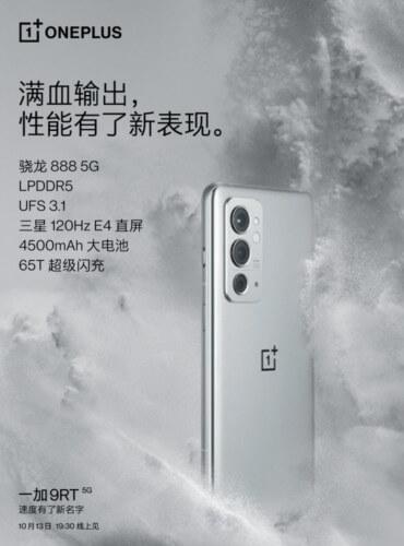 تم تأكيد مواصفات OnePlus 9 RT رسميًا وستبدأ المبيعات في 19 أكتوبر