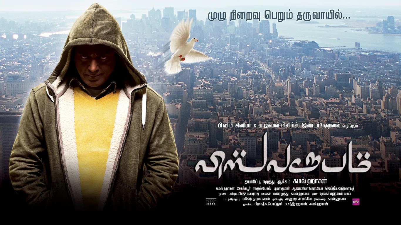 Vishwaroopam (2013) Telugu Movie Poster