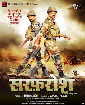 Sarfarosh First Look ft Pravesh Lal Yadav, Ritesh Pandey