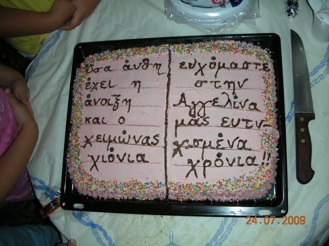 τούρτα γενεθλίων με σαντιγή και με ένα ποιματάκι γραμμένο πάνω.