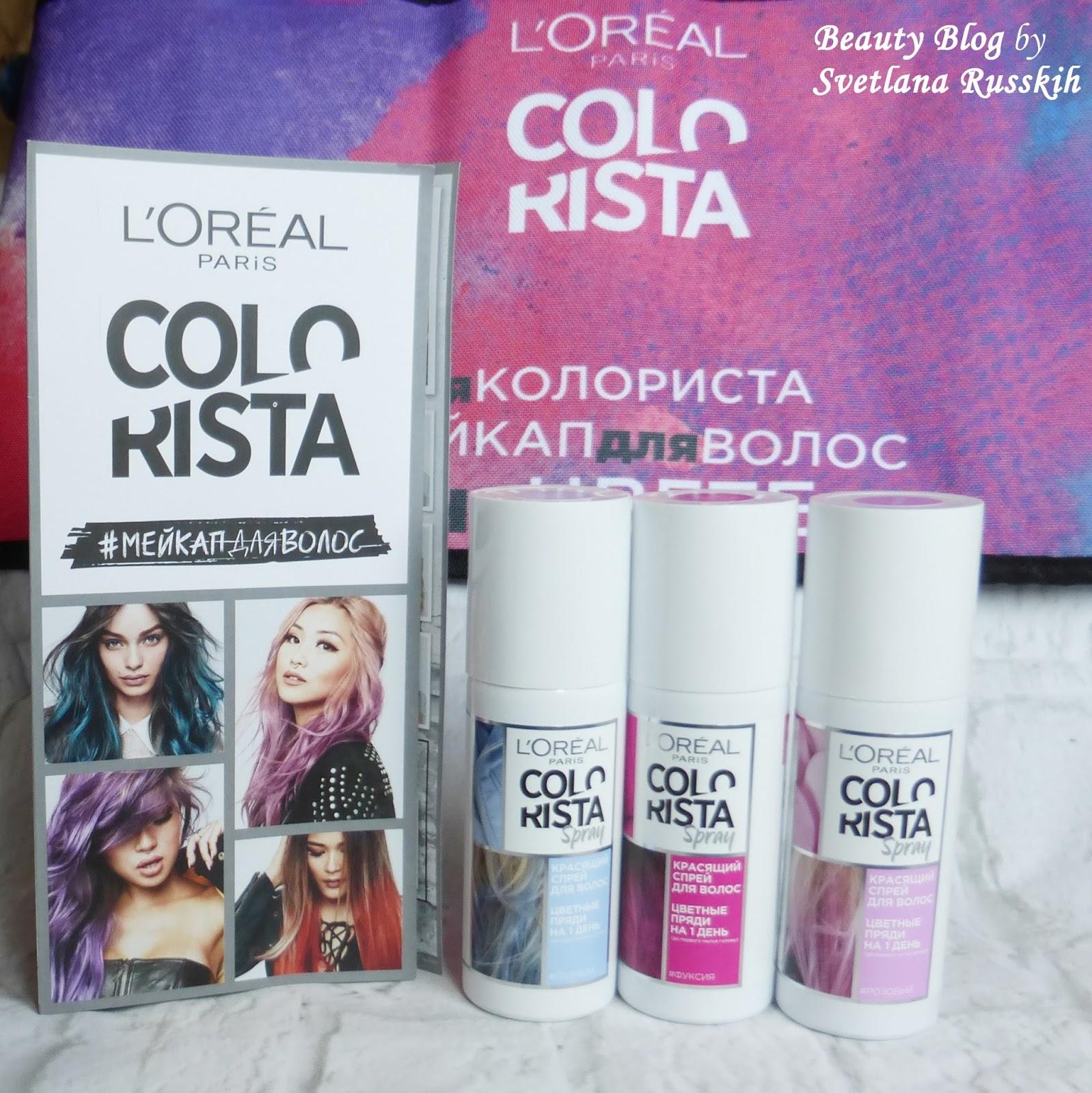 Розовый спрей для волос