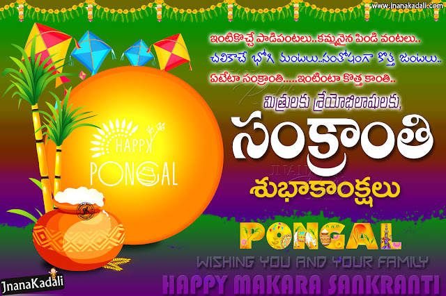 makara sankranthi images greetings on makara sankranthi in telugu, telugu sankranthi wallpapers