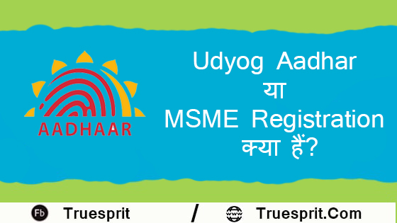 Udyog Aadhar या MSME Registration क्या हैं?