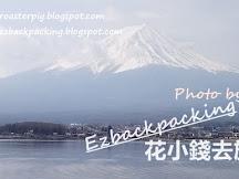 河口湖賞櫻2019遊記 富士山櫻花一起賞