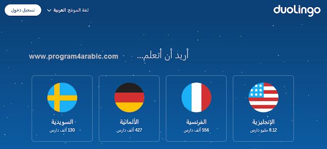 تحميل برنامج duolingo 2017
