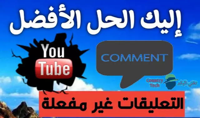 حل مشكلة التعليقات في قناتك علي اليوتيوب