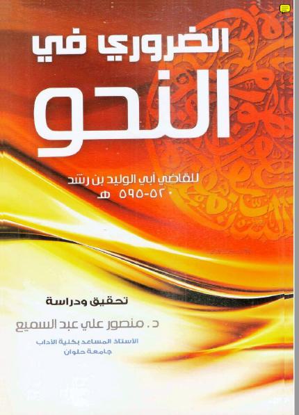تحميل أفضل كتاب تعليم قواعد النحو والصرف الضروري في صناعة النحو