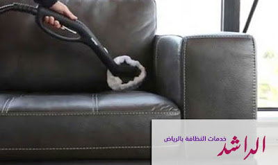 شركة تنظيف كنب في الرياض