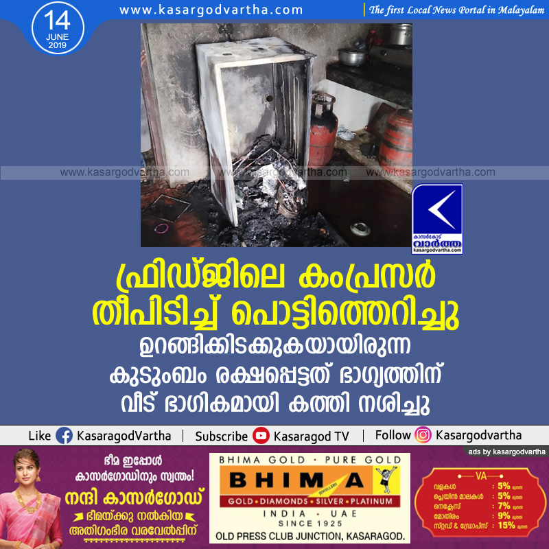 Kasaragod, News, Kerala, Fire, Gas cylinder, The compressor of the fridge exploded