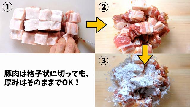 ブライン液に浸けておいた豚肉の表面の水分をキッチンペーパーで軽く拭き取り、2sm幅の格子状に切り分けます。厚みは基本的にそのままで大丈夫ですが、お好みで半分の厚みに切ってください。 【下味調味料】を加えてもみ混ぜ、焼く直前に片栗粉を全体にまぶします。