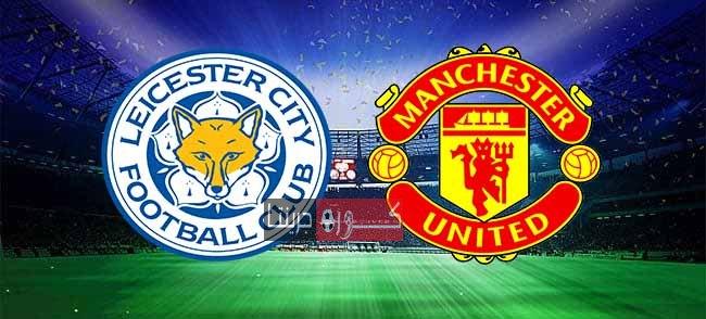 مشاهدة مباراة مانشستر يونايتد وليستر سيتي بث مباشر اليوم 26-7-2020