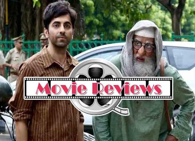 Gulabo Sitabo Movie Review: Twitter पर छाई अमिताभ बच्चन और आयुष्मान खुराना की फिल्म गुलाबो सिताबो, फैंस दे रहे हैं ऐसे रिएक्शन