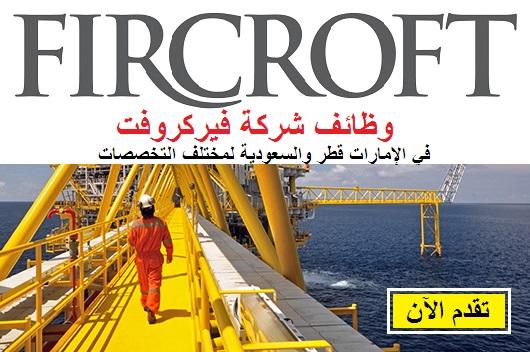 وظائف شركة فيركروفت في الإمارات قطر والسعودية لمختلف التخصصات-ديسمبر2018