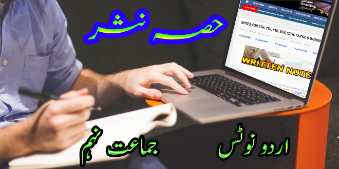 DOWNLOAD FREE NOTES ON URDU CLASS 9TH (Hissa e Nasar)