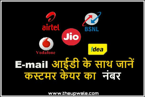 All-sim-customer-care-number-jio-vodafone-airtel-idea-bsnl