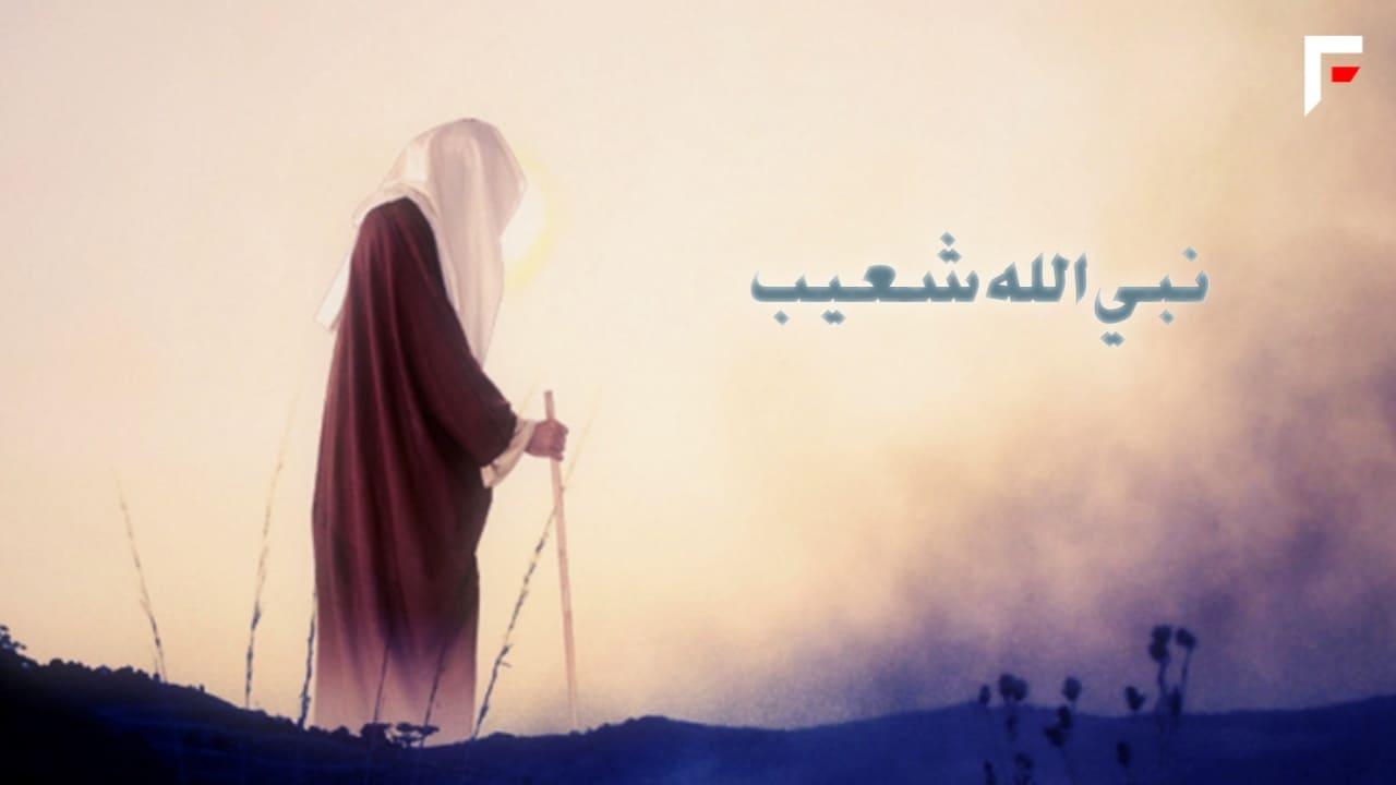 Nabiyullah Syu'aib Khothibnya Para Nabi?