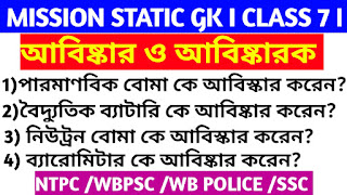 Invention and Inventor Static Gk 7 in bengali for CLERKSHIP, MISCELLANEOUS, EXCISE CONSTABLE, WB SI, NTPC, GROUP D
