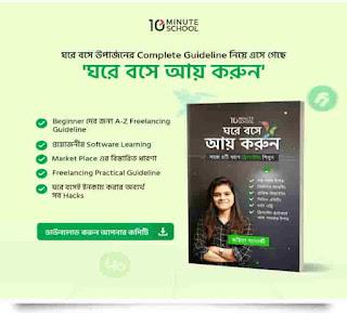 ঘরে বসে আয় করুন বই PDF Download