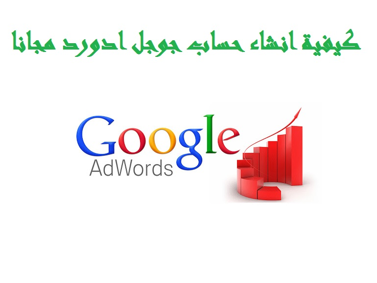كيفية انشاء حساب جوجل ادورد ׀  Create a Google Adwords account
