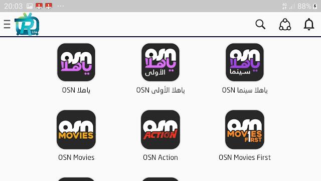 تحميل النسخة الخفيفة من تطبيق الرائد لايت raeed lite لمشاهدة القنوات العربية و العالمية