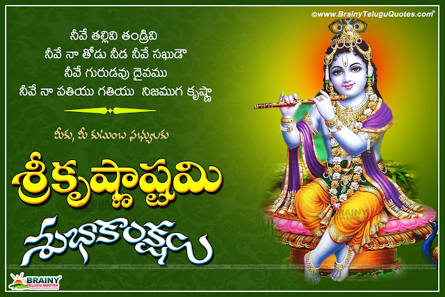Here is a Happy Sri Krishna Janmastami 2016 Greetings Quotes in Telugu, Famous Telugu Language Sri Krishna Janmastami Wishes and Greetings, Sri Krishna Janmastami Telugu Prayer Images, Best Sri Krishna Janmastami Story in Telugu Language, Sri Krishna Janmastami Images HD, Sri Krishna Janmastami Telugu Wallpapers, Sri Krishna Janmastami Wishes for Family and Friends.