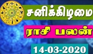 Raasi Palan 14-03-2020 | Dhina Palan | Astrology | Tamil Horoscope