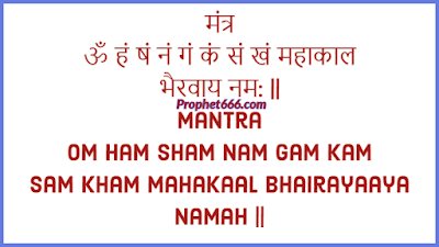 Bhairava Mantra for Kali Yuga