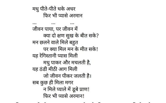 Kavyanjali Hindi PDF Download Free