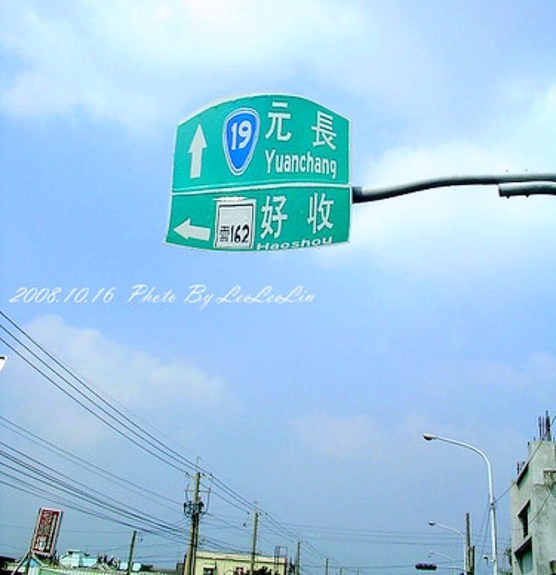 台灣單車環島DAY 7] 台西線上