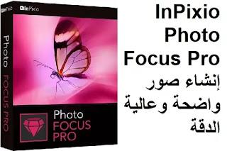 InPixio Photo Focus Pro 4-1-7447-32 إنشاء صور واضحة وعالية الدقة
