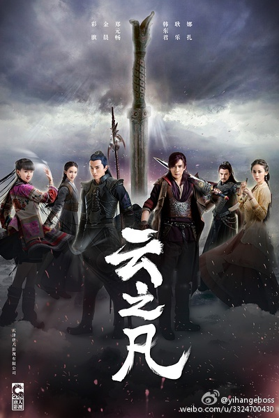 Chinese Paladin 5 ตอนที่ 1-45 ซับไทย [จบ] | เซียนกระบี่พิชิตมาร ภาค 5 – HD 1080p