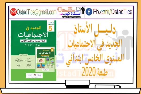 دليل الاستاذ الجديد في الاجتماعيات المستوى الخامس 2020