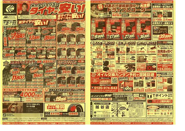 オートバックスはタイヤが安い! オートバックス/越谷店