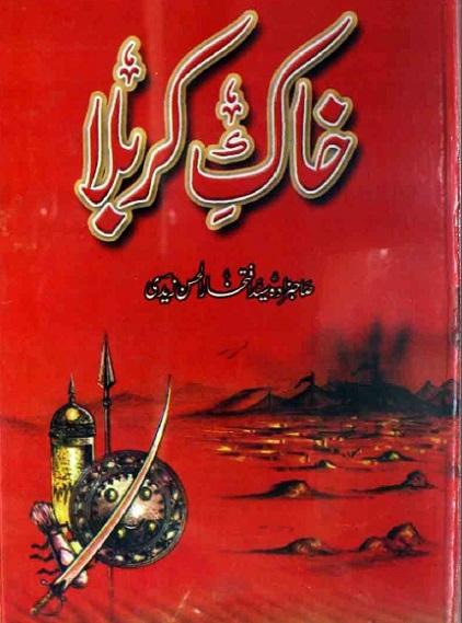 khak-e-karbala-urdu-syed-iftikhar-ul-hassan-pdf-free
