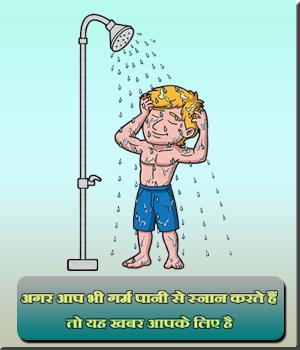 Benefits of Warm Bath in Hindi