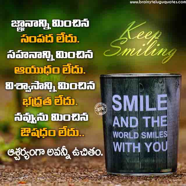 telugu quotes about life, life changing words in telukgu, keep smiling quotes in telugu