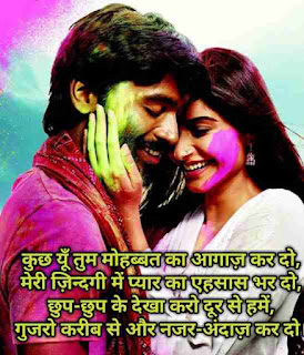 romantic shayari hindi love 2020