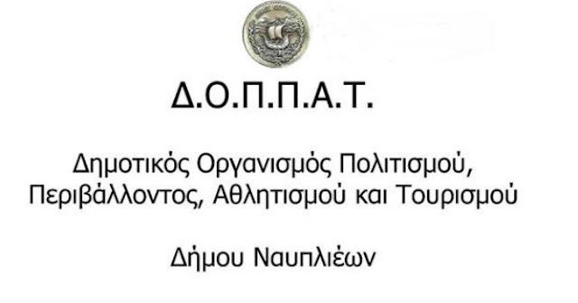 Ο ΔΟΠΠΑΤ ενημερώνει για τις προϋποθέσεις δραστηριότητας των αθλητικών σωματείων στο ΔΑΚ Ναυπλίου
