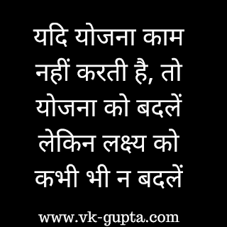 thought in hindi on life
