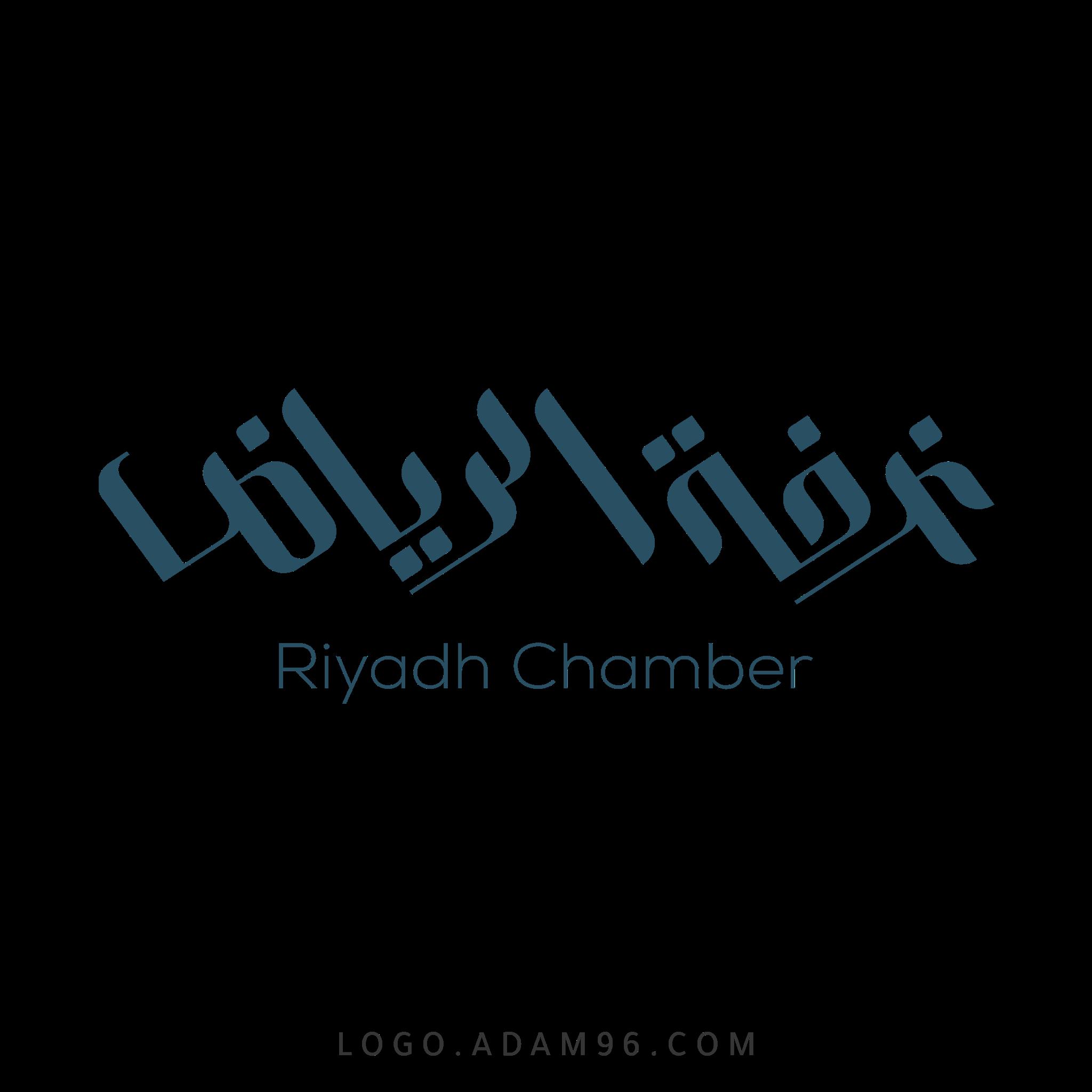 تحميل شعار غرفة الرياض الرسمي عالي الجودة بصيغة PNG - شعارات تجارية