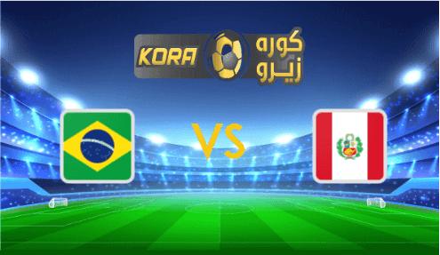 مشاهدة مباراة البرازيل والبيرو بث مباشر اليوم 13-10-2020 تصفيات أمريكا الجنوبية المؤهلة لكأس العالم 2022